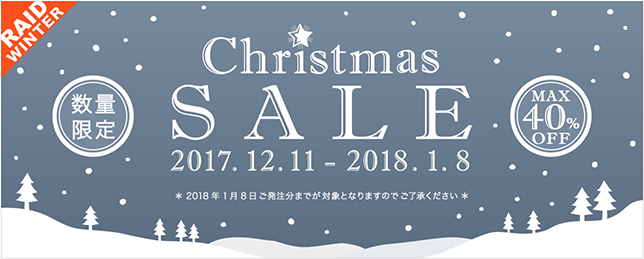 Christmas Sale 2017 開催中です (2018年1月8日まで)