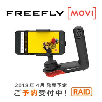 Movi Smartphone Cinema Robot ご予約受付開始!(2018年4月発売予定)