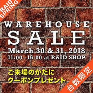 3月 30日(金)・31日(土) 2日間限定 Warehouse Saleのお知らせ