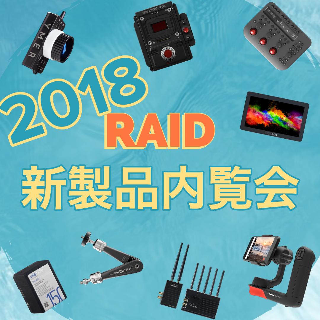 RAID新製品内覧会【随時更新】