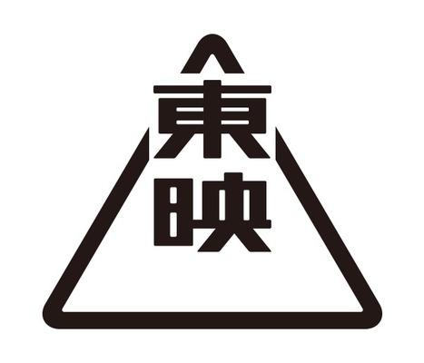 ㈱東映テレビ・プロダクション様