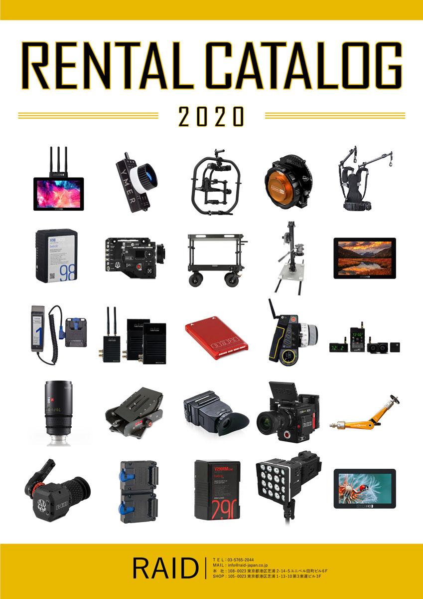 RAID RentalCatalog 2020